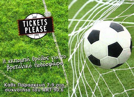 Ραδιοφωνική εκπομπή «Tickets Please» στον ΑΡΤ 90,6 fm